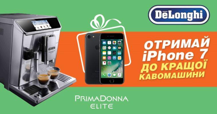 besplatnyjj-iphone-byvaet-tolko-v-kofemashine-samaya-krutaya-akciya-oseni