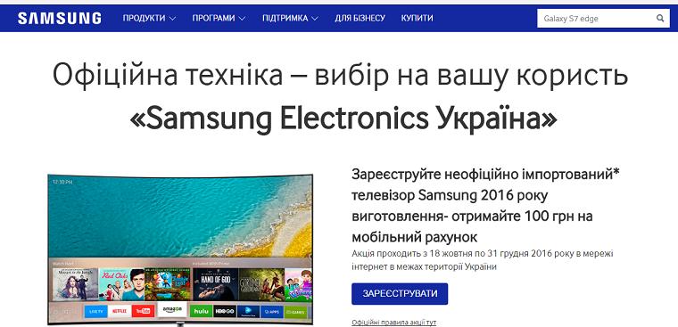 kompaniya-samsung-electronics-ukraina