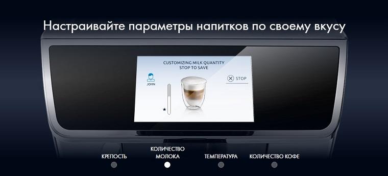 obzor-kofemashiny-premium-klassa-primadonna-elite-personalizaciya-napitkov