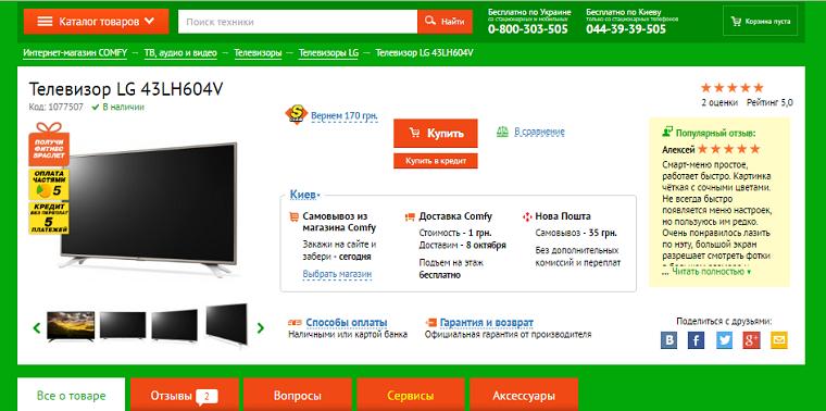 papka-foto-ulozhitsya-v-byudzhet_televizory_ch2-web-os
