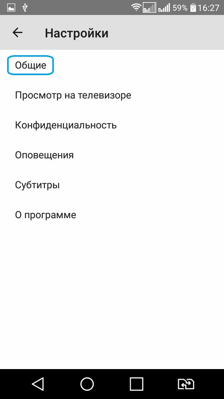 kak-polzovatsya-prilozheniem-youtube-na-android-ustrojjstvakh-bezopasnyjj-rezhim-4