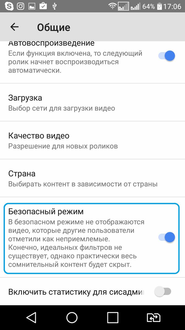 kak-polzovatsya-prilozheniem-youtube-na-android-ustrojjstvakh-bezopasnyjj-rezhim-5