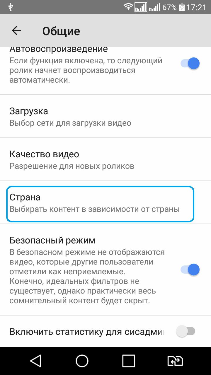 kak-polzovatsya-prilozheniem-youtube-na-android-ustrojjstvakh-kak-izmenit-region-5