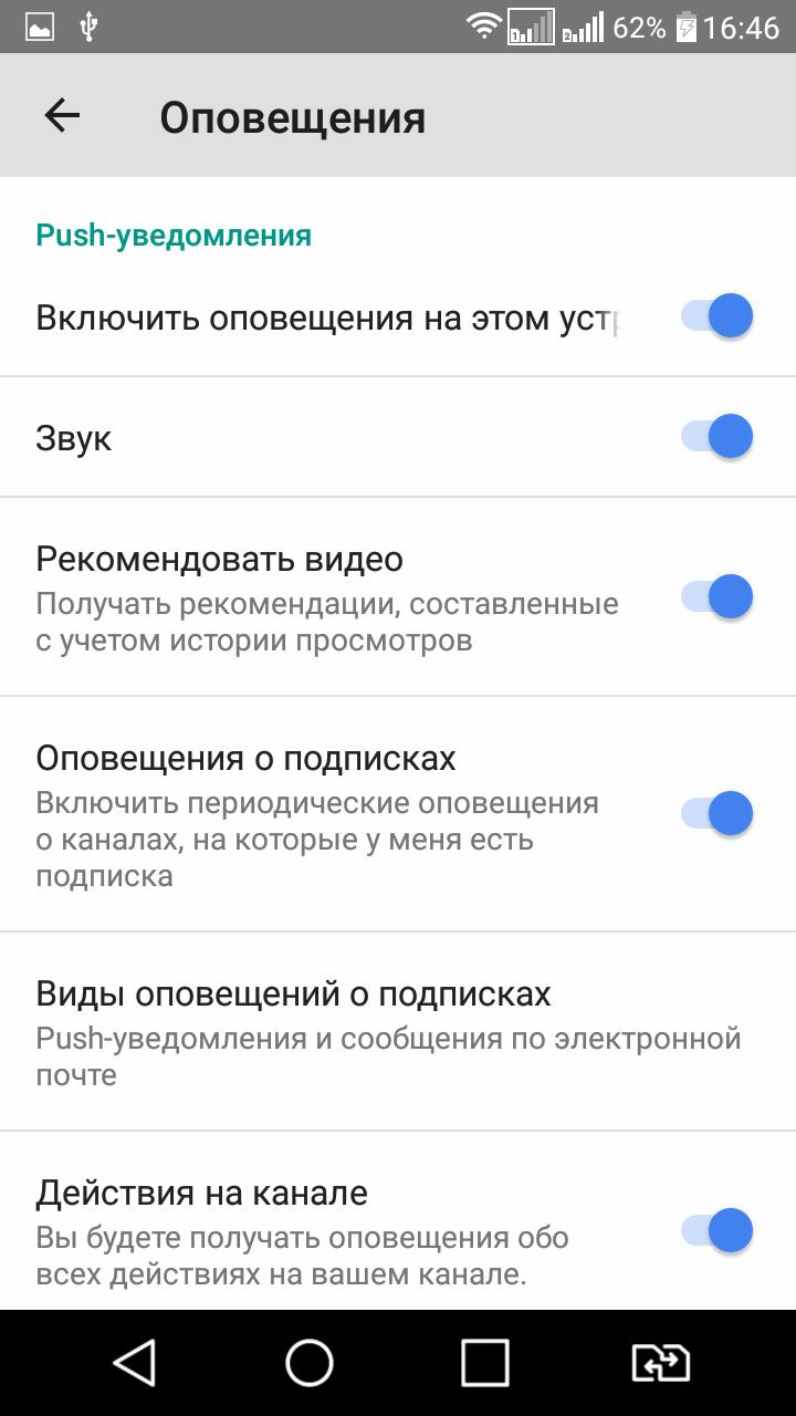 kak-polzovatsya-prilozheniem-youtube-na-android-ustrojjstvakh-kak-nastroit-opoveshheniya-5