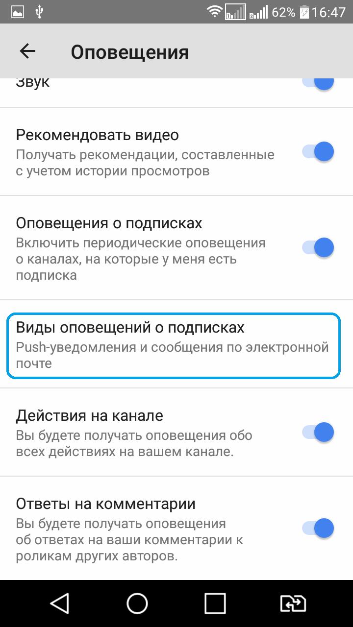 kak-polzovatsya-prilozheniem-youtube-na-android-ustrojjstvakh-kak-nastroit-opoveshheniya-6