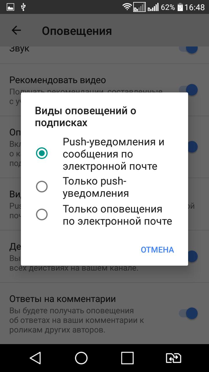 kak-polzovatsya-prilozheniem-youtube-na-android-ustrojjstvakh-kak-nastroit-opoveshheniya-7