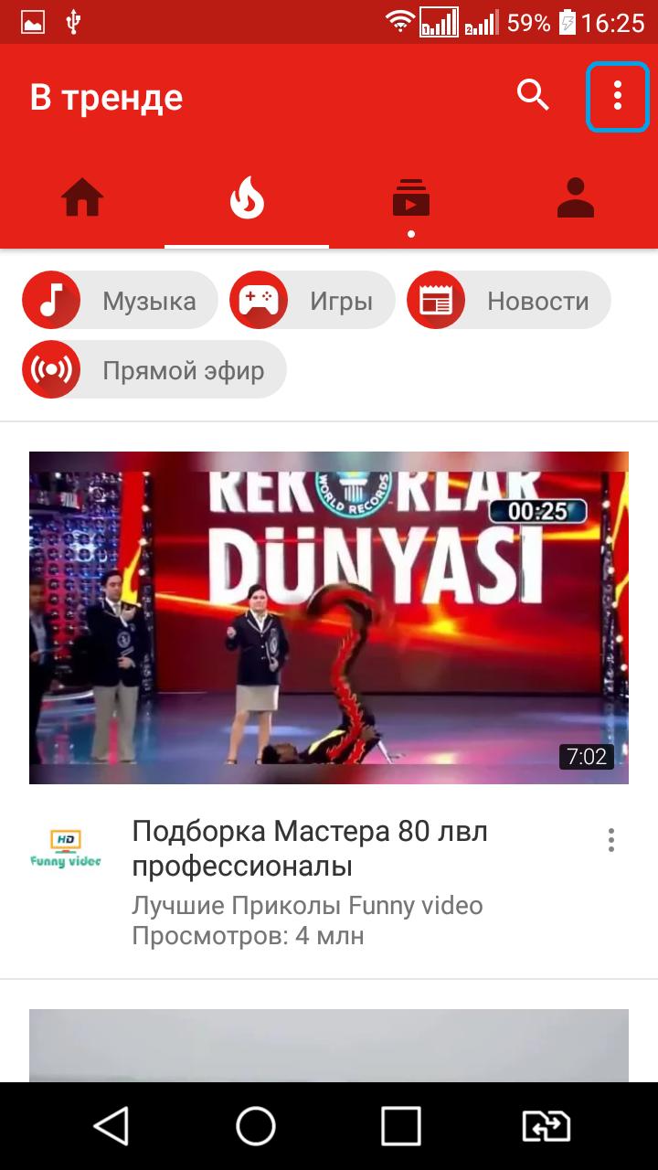 kak-polzovatsya-prilozheniem-youtube-na-android-ustrojjstvakh-kak-ochistit-istoriyu-2