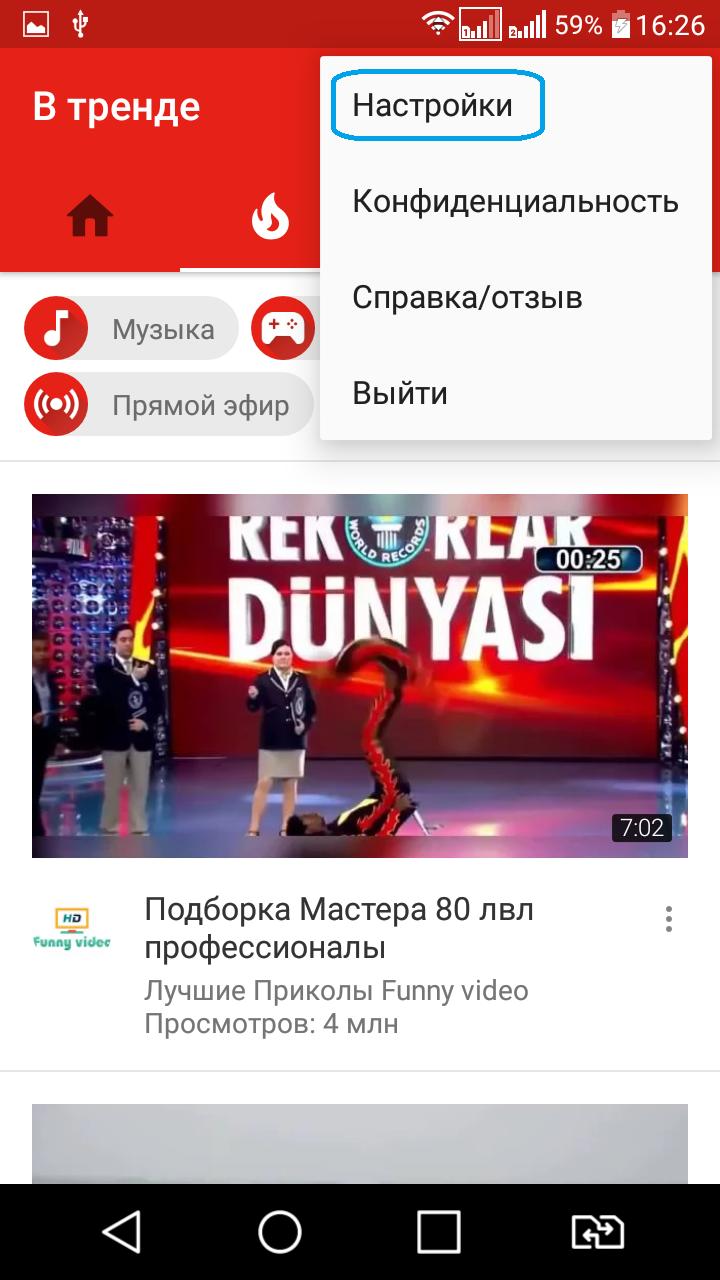 kak-polzovatsya-prilozheniem-youtube-na-android-ustrojjstvakh-kak-ochistit-istoriyu-3