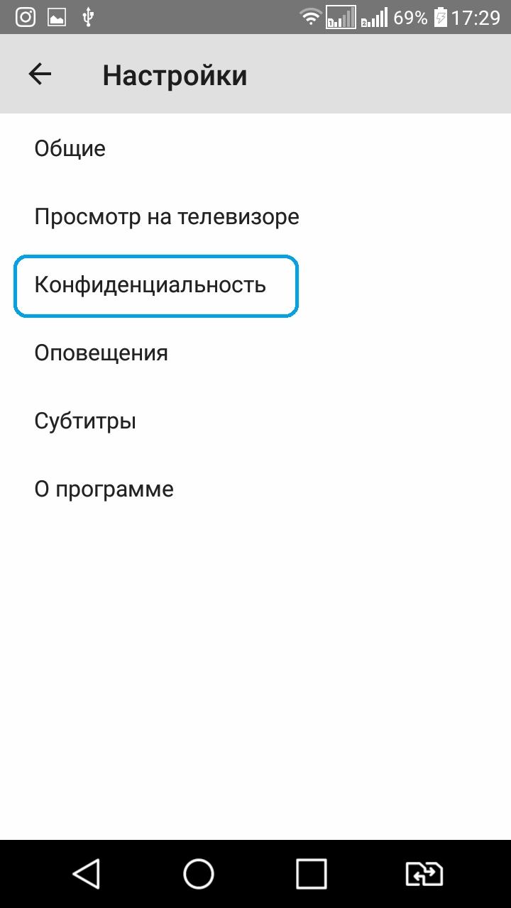 kak-polzovatsya-prilozheniem-youtube-na-android-ustrojjstvakh-kak-ochistit-istoriyu-4