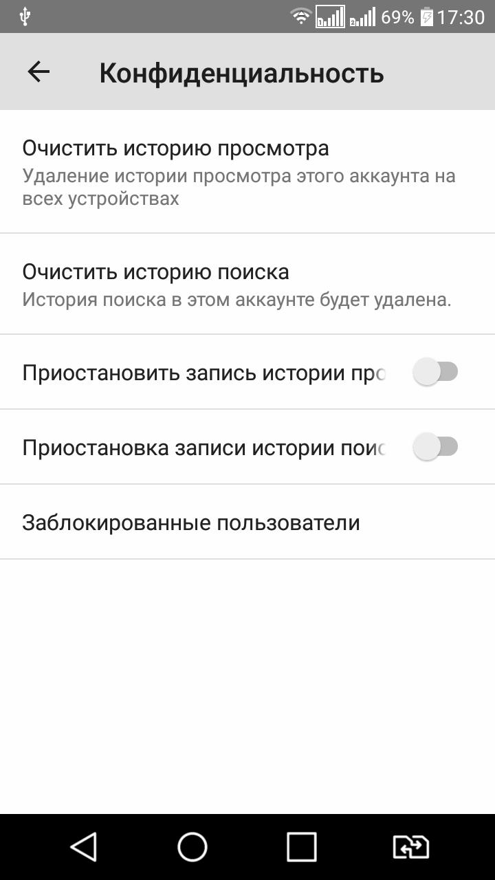 kak-polzovatsya-prilozheniem-youtube-na-android-ustrojjstvakh-kak-ochistit-istoriyu-5