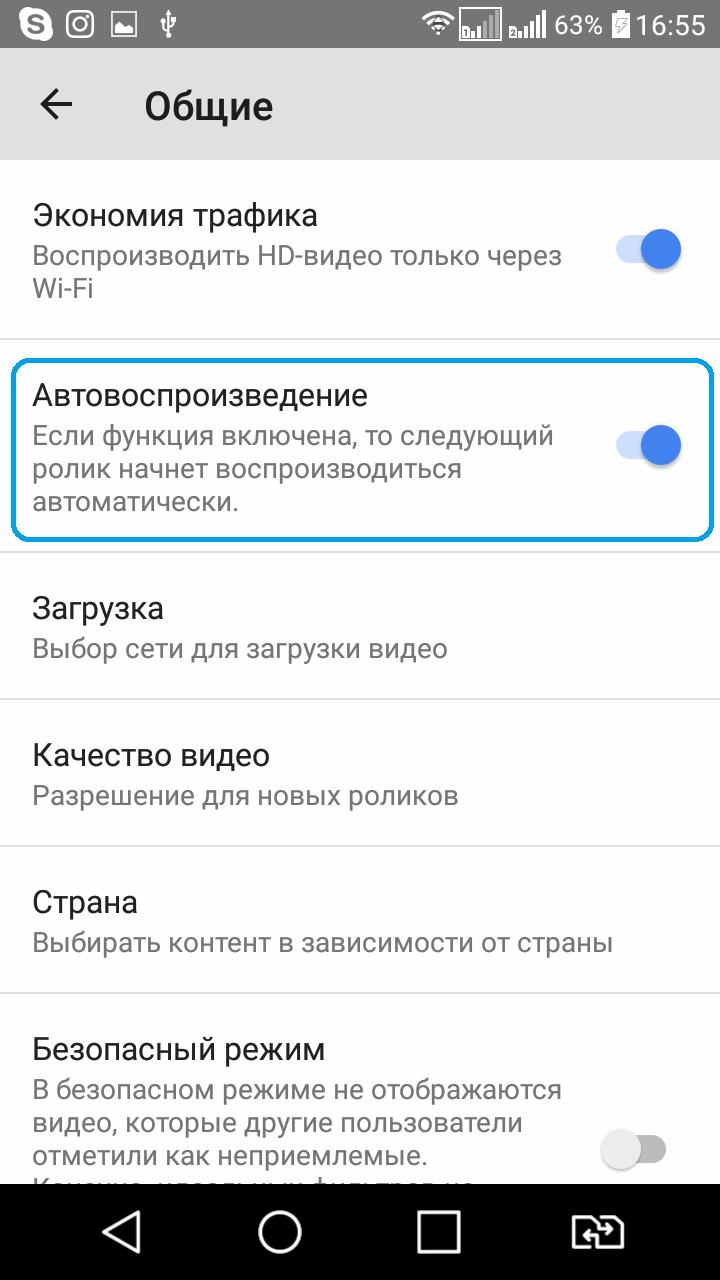 kak-polzovatsya-prilozheniem-youtube-na-android-ustrojjstvakh-kak-otklyuchit-avtovosproizvedenie-5