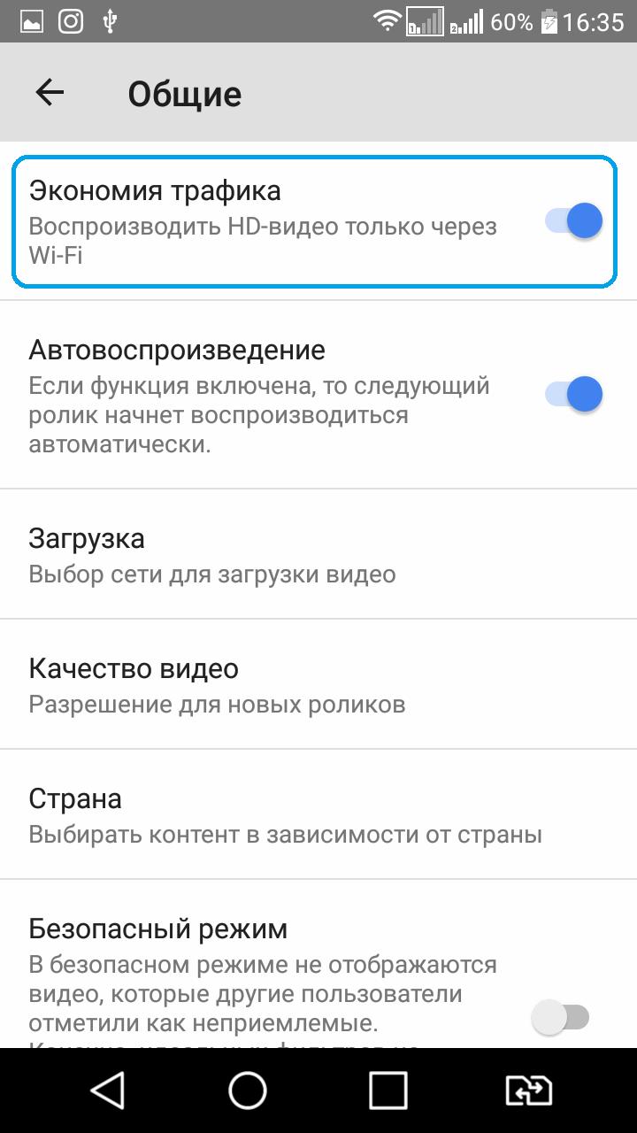 kak-polzovatsya-prilozheniem-youtube-na-android-ustrojjstvakh-kak-umenshit-trafik-5