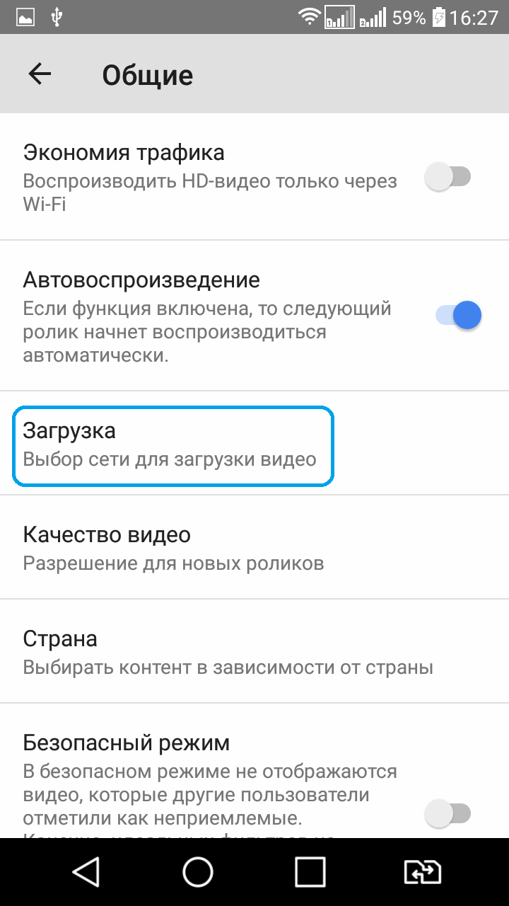 kak-polzovatsya-prilozheniem-youtube-na-android-ustrojjstvakh-kak-zagruzhat-cherez-wi-fi-5