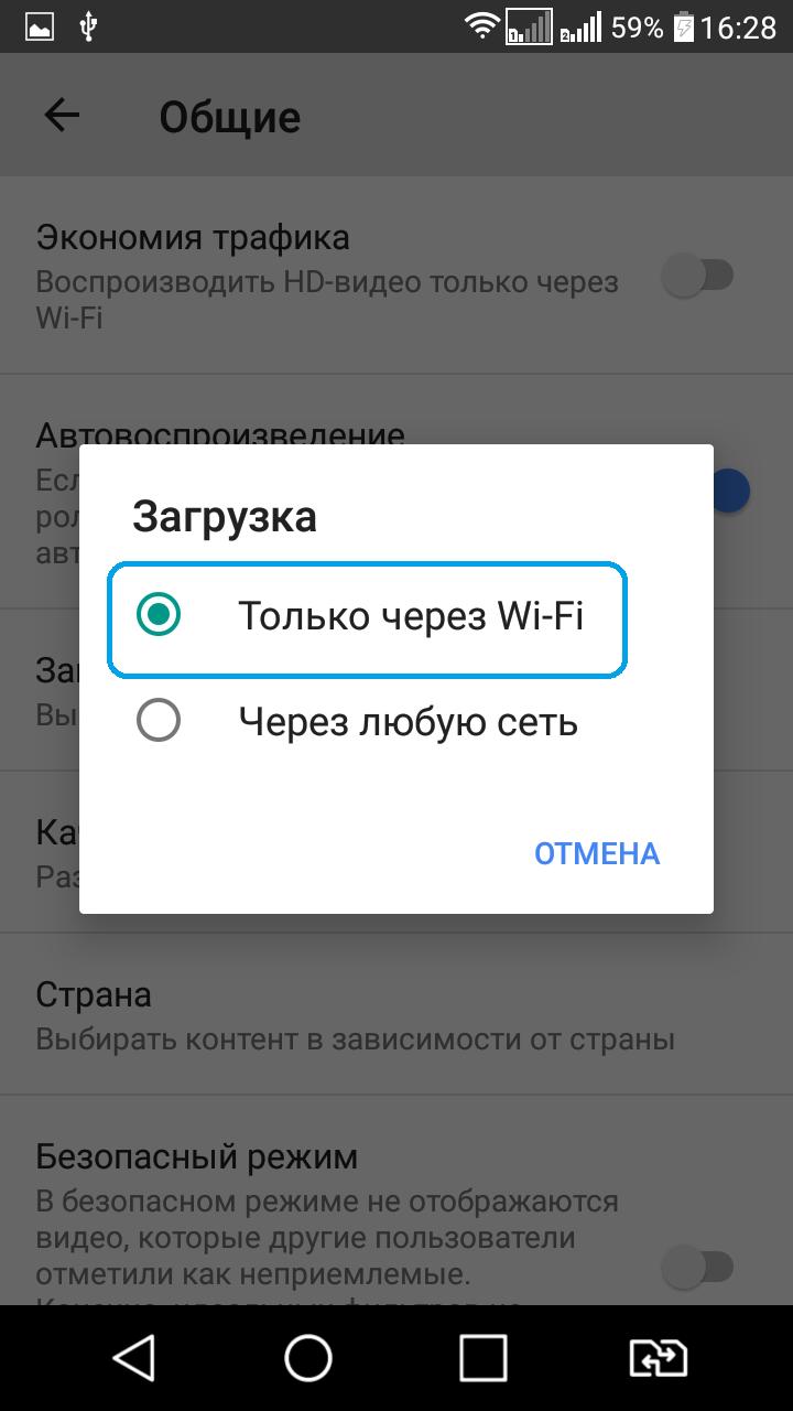 kak-polzovatsya-prilozheniem-youtube-na-android-ustrojjstvakh-kak-zagruzhat-cherez-wi-fi-6