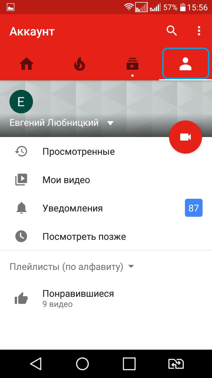 kak-polzovatsya-prilozheniem-youtube-na-android-ustrojjstvakh-kak-zagruzit-video-2