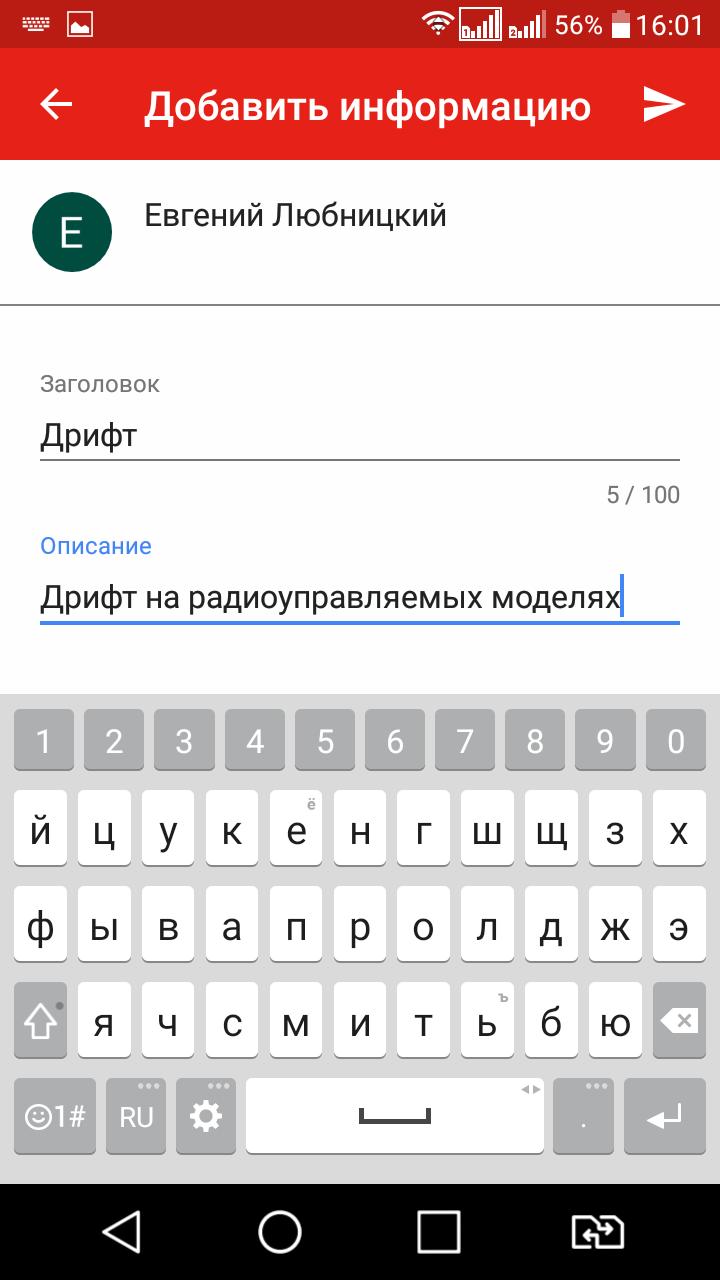 kak-polzovatsya-prilozheniem-youtube-na-android-ustrojjstvakh-kak-zagruzit-video-6