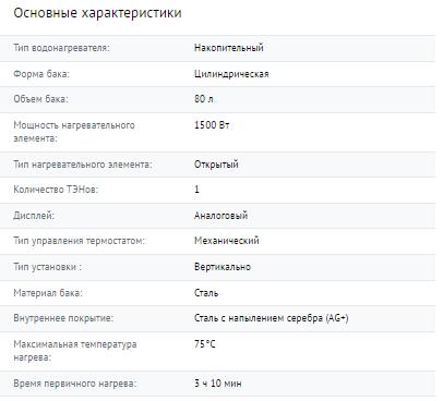 ulozhitsya-v-byudzhet_vodonagrevateli_ch2-ariston-logotip