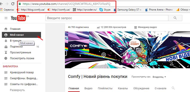 ssylku-na-svojj-youtube-kanal