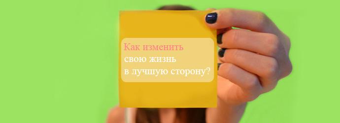 kak-izmenit-svoyu-zhizn-foto-2