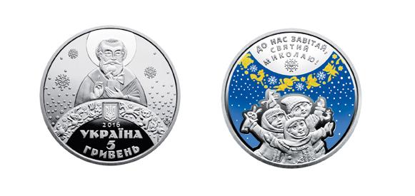 moneta-ko-dnyu-svyatogo-nikolaya-foto
