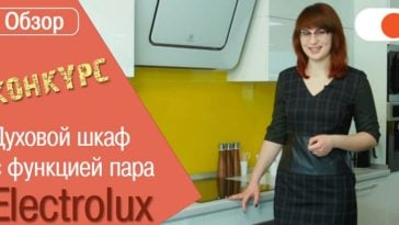 pravila-rozygrysha-dukhovogo-shkafa-electrolux