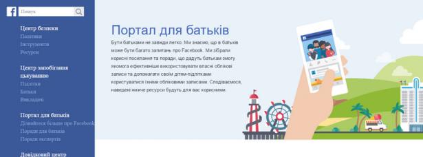 v-facebook-poyavilsya-servis-portal-dlya-roditelejj-foto-2