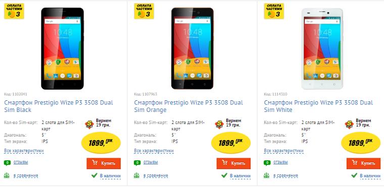 dva-smartfona-prestigio