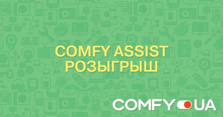 Comfy Assist