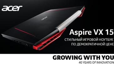ces-900x500-ru-aspirevx15