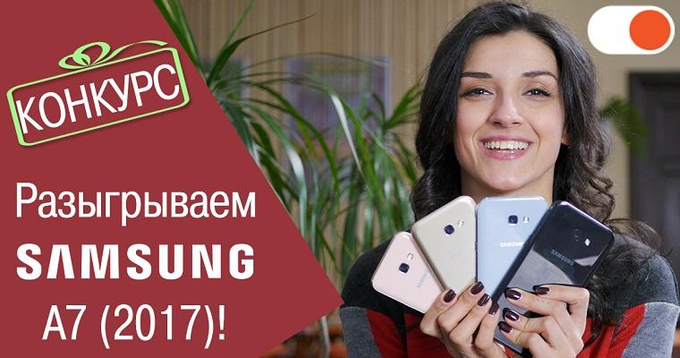 Samsung конкурс 2017