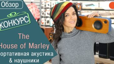 prikosnis-k-legende-vyigryvajj-stilnye-gadzhety-ot-the-house-of-marley