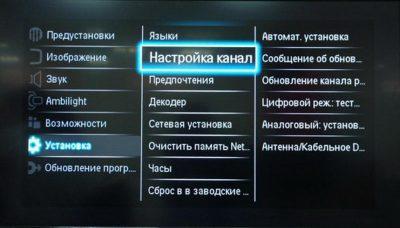 Настройка бесплатных каналов на Смарт ТВ