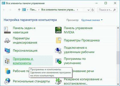 Удаление стандартных программ с Windows 10 через панель управления