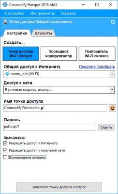 Создание точки доступа с помощью Connectify Hotspot