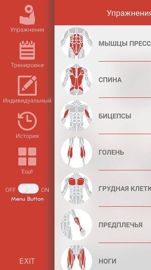 9-luchshikh-prilozhenijj-dlya-sporta-fitnes-i-bodibilding