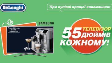 besplatnye-televizory-dayut-k-kofemashinam-v-comfy