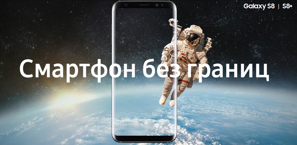 samsung-galaxy-s8-smartfon-bez-granic