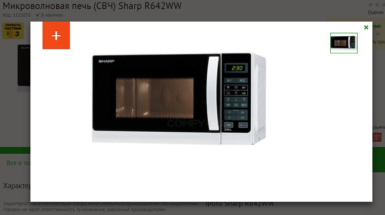 sharp-r642ww