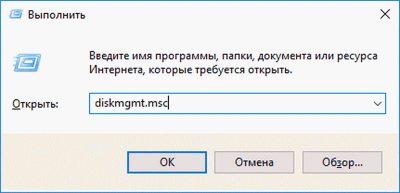 Запуск утиліти для управління дисками на Windows 7