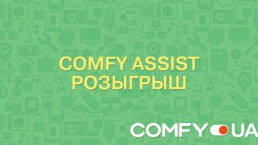 comfy-assist-758x400