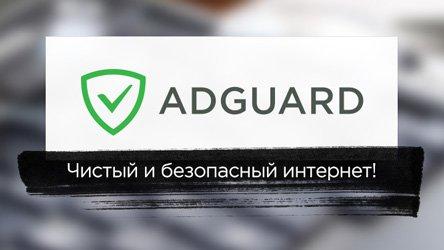 samye-poleznye-programmy-dlya-pk-adguard