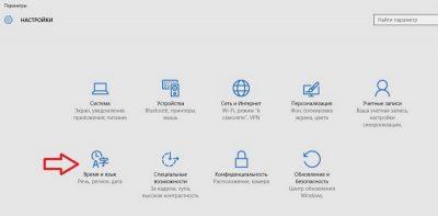 """Міняємо мову інтерфейсу Windows 10 через """"Час і мова"""""""