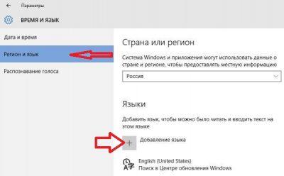 Додавання мови в Windows 10