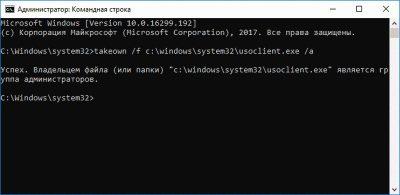 Як відключити оновлення Віндовс 10 через командний рядок