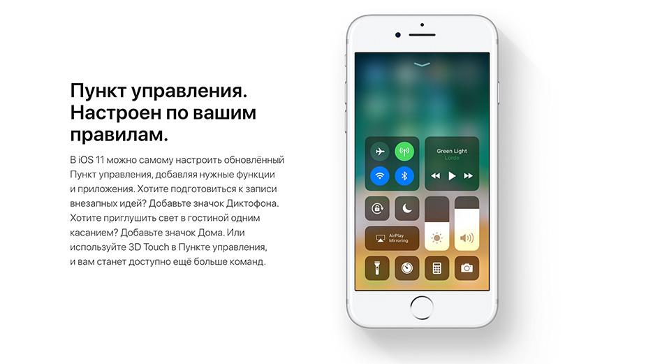 apple-wwdc-2017-operacionnaya-sistema-ios-11-punkt-upravleniya