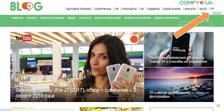 Блог COMFY тепер українською!
