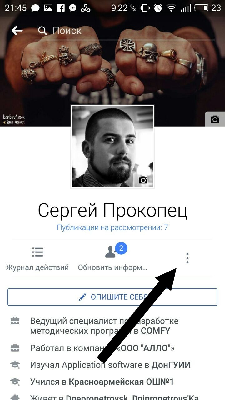 Android_Facebook_fullprofile.jpg""