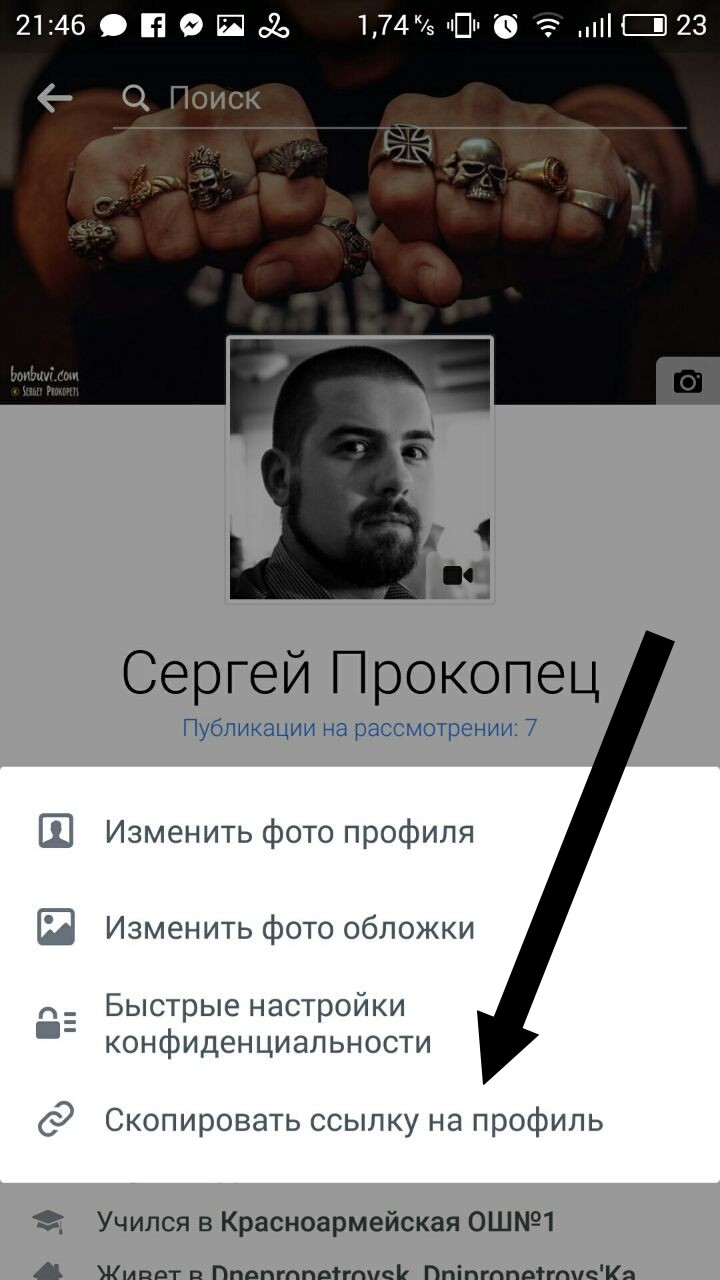 Android_Facebook_linkprofile