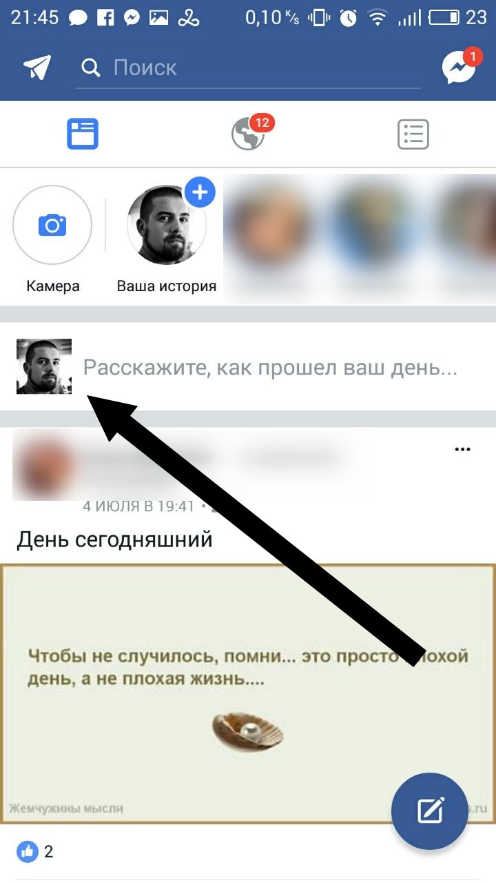 Android_Facebook_profile
