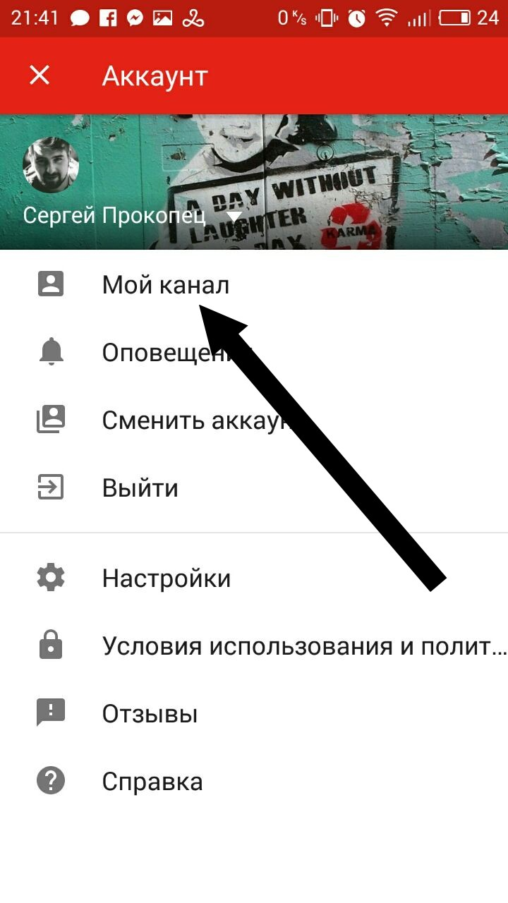 Android_Youtube_channel